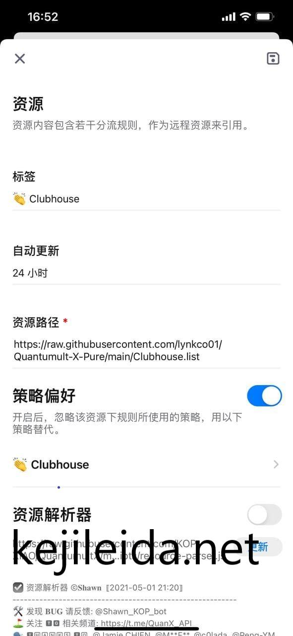 clubhouse 规则 quantumult x