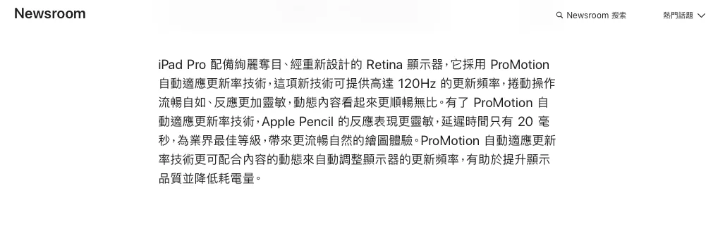 iPhone 13 高刷新率